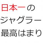 日本一のジャグラー最高はまり