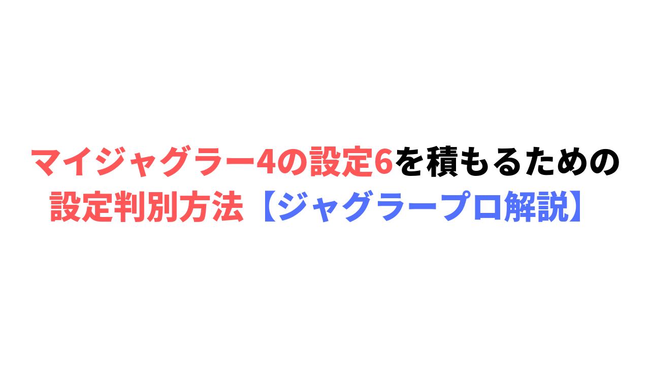 マイジャグララー4設定判別