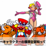 ジャグラーキャラクター全種類