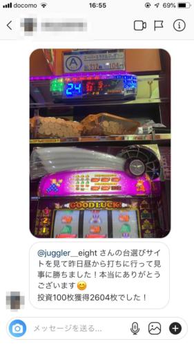 ジャグラー台選び