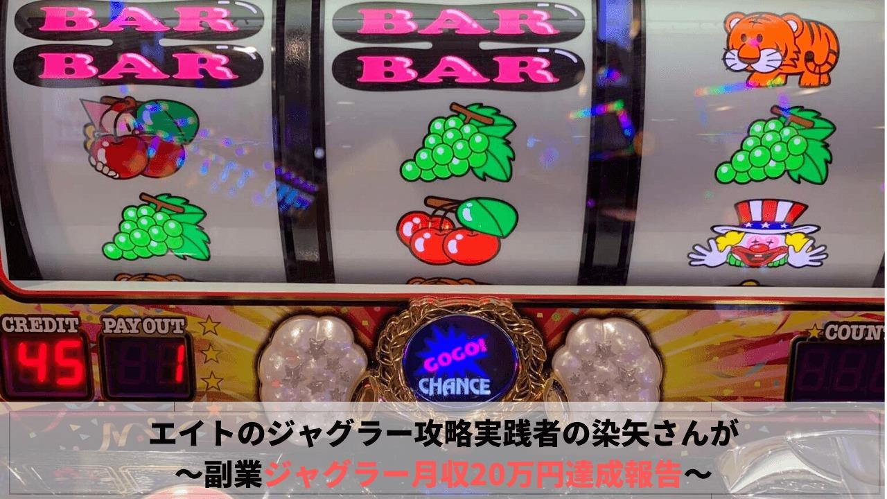 エイトのジャグラー攻略実践者の染矢さんが副業ジャグラー月収20万円達成報告