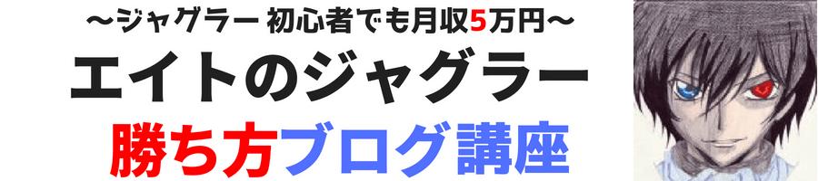 ジャグラーエイトの勝ち方ブログ講座lジャグラー初心者でも月収5万円