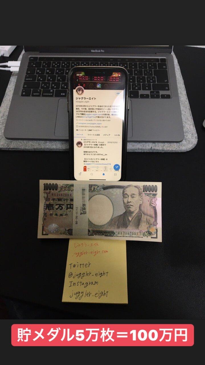 ジャグラーで100万円